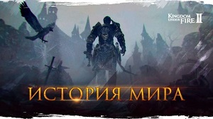 сюжет Kingdom Under Fire 2