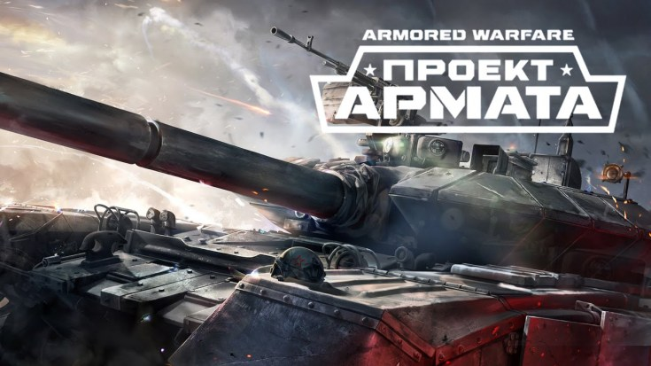Игра Armored Warfare: Проект Армата