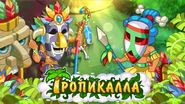 Онлайн-игра Tropicalla